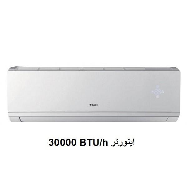 اسپلیت اینورتر 30000 گری مدل ICOOL-H30H1