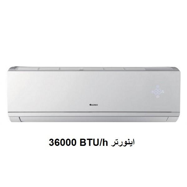 اسپلیت اینورتر گری 36000 مدل ICOOL-H36H1