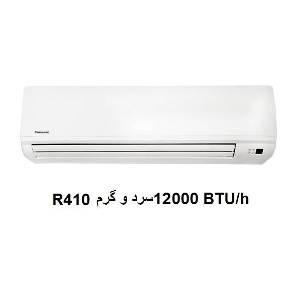 کولر گازی سرد و گرم R410 پاناسونیک مدل YA12RKE-8
