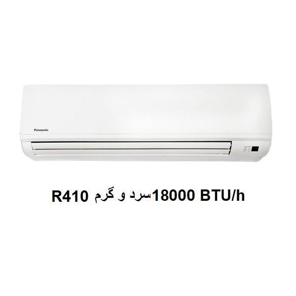 کولر گازی سرد و گرم R410 پاناسونیک مدل YA18RKE-8