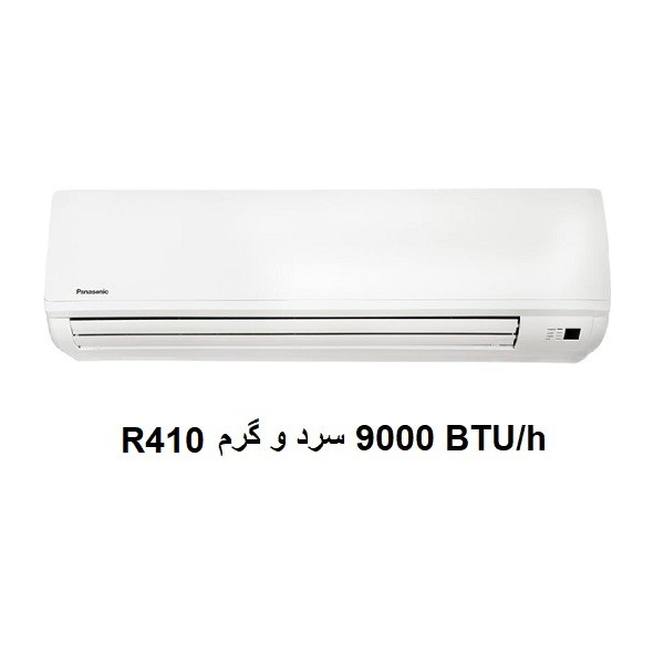 کولر گازی سرد و گرم R410 پاناسونیک مدل YA9RKE-8