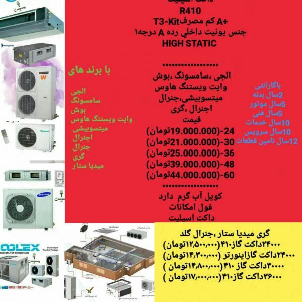 لیست قیمت و موجودی داکت اسپلیت
